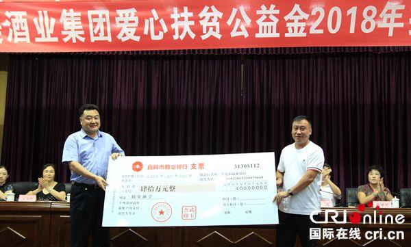 图片默认标题_fororder_国美酒业集团董事长武玉杰(左)向长宁县慈善总会捐赠助学款40万元