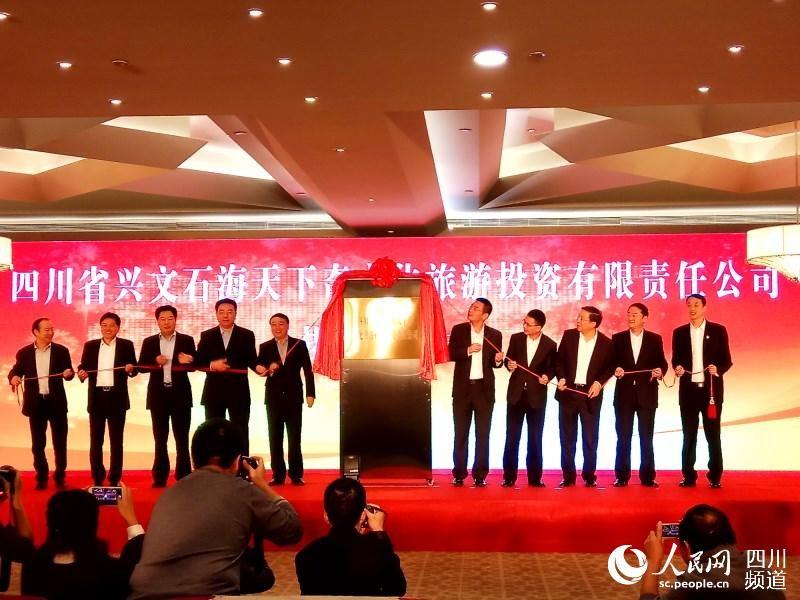 四川省兴文石海天下奇文化旅游投资有限责任公司正式揭牌。(刘浏 摄)