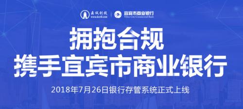 鼎诚创投携手宜宾市商业银行正式签署资...