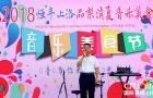宜宾市珙县第三届恒丰上洛品梨消夏音乐美食节开幕