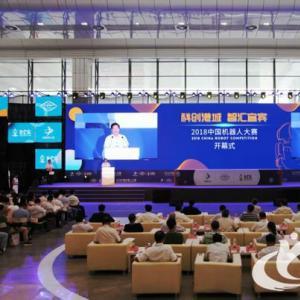 2018中国机器人大赛开幕