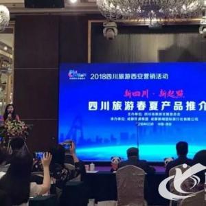 蜀南竹海亮相2018西安丝绸之路国际旅游...