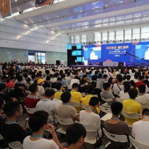 科创港城 智汇宜宾 2018中国机器人大赛开幕