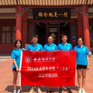 """西安邮电大学赴四川宜宾""""红色之旅""""暑..."""