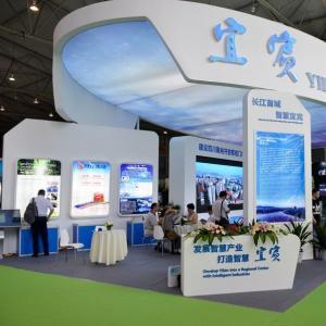 宜宾17家企业参展2018中国智慧产业国际博览会