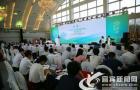 五粮液乡村振兴发展基金首期投放茶产业