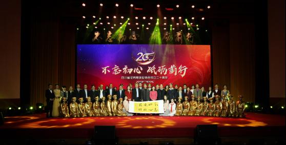 四川省证券期货业协会成立二十周年活...