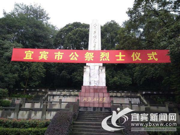 为迎接烈士纪念日的到来,人民英雄纪念碑前已经挂起了鲜红的横幅。(宜宾新闻网  刘佳 摄)