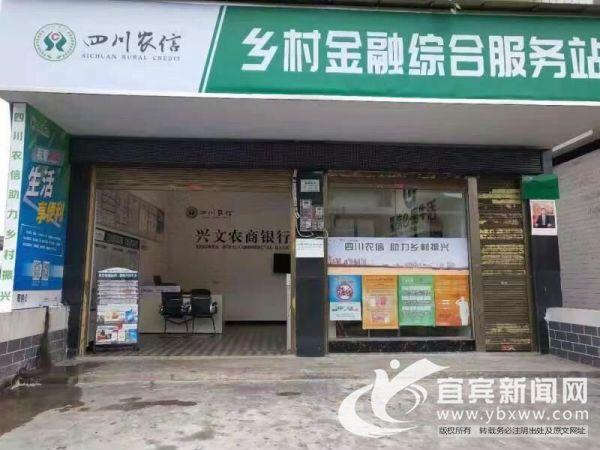 2018年11月2日,兴文农商银行水泸坝乡村金融综合服务站正式投入运营。(兴文农商银行 供图)