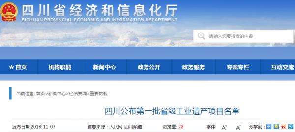 五粮液上榜四川第一批省级工业遗产项目名单