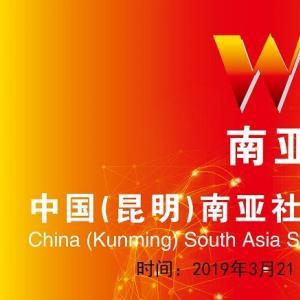 2019中国(昆明)南亚安博会丨平安使命...