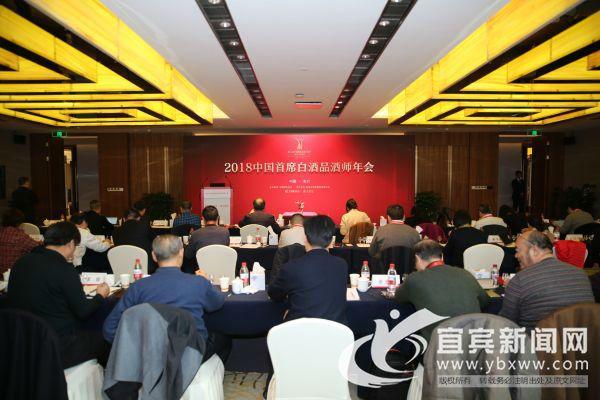 16日,2018中国首席白酒品酒师年会在宜宾举行。