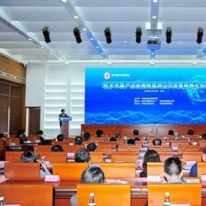 数字中国产业发展联盟成立大会暨高峰论坛在京召开