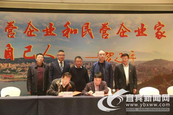 市工商联与四川农信宜宾办事处负责人代表双方在会上签订战略合作协议。(宜宾新闻网 方勇 摄)