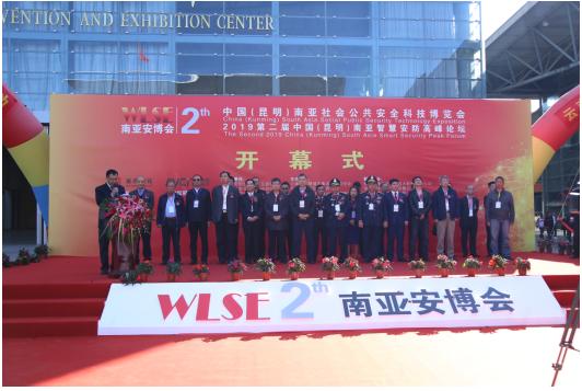 第二届中国南亚安博会在昆明圆