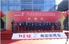 第二届中国南亚安博会在昆明圆满落幕 2020与您春城再相聚