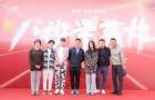 陈硕罡到场助力《八秒半英雄》开机仪式,献礼新中国70周年