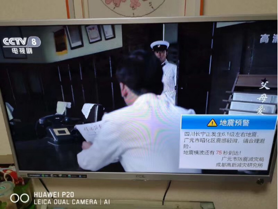 广元市地震局发出长宁地震预警信息。 受访者供图