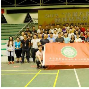 """宜宾市长宁县新阶联举办""""小城大爱篮球..."""