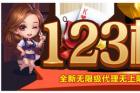 123棋牌:代理推广是关键