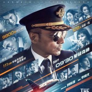 """《中国机长》票房破12亿!解密影片中的8个""""四川""""彩蛋"""