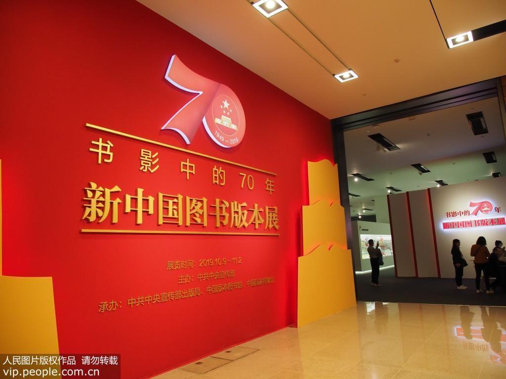 """""""书影中的70年·新中国图书版本展""""在中国国家博物馆开幕"""