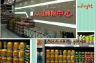 红牛集团提神宝成功入驻高速公路服务区和连锁超市